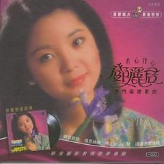 福建歌曲精选/ Tuyển Tập Ca Khúc Phúc Kiến (CD2)