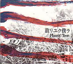 Chiriyuku Bokura