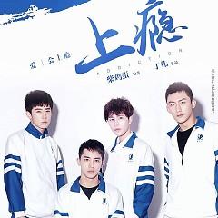 Thượng Ẩn OST - Hứa Ngụy Châu,Hoàng Cảnh Du