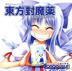 东方 对 魔 薬 - Conagusuri