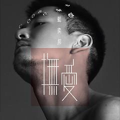 撫愛 / Chăm Sóc - Lam Dịch Bang