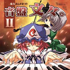 Touhou Manga Matsuri Onban Bunbun. II (CD1)
