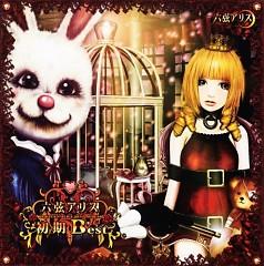 六弦アリス 初期Best (Rokugen Alice Shoki Best) - Rokugen Alice