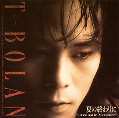 夏の終わりに (Natsu no Owari ni) ~Acoustic Version~  - T-BOLAN