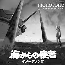 Monotone - Voltage of Imagination