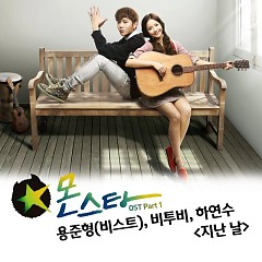 Monstar OST Part.1