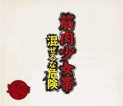 Mazeruna Kiken - Kinniku Shojo Tai