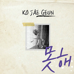 2nd Single Album - Ko Jae Geun