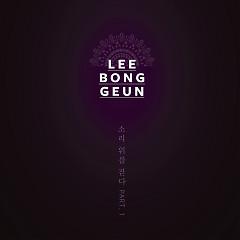 Walk On The Sound Part.1 (Mini Album) - Lee Bong Geun
