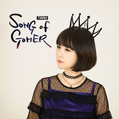 Song Of Gomer (Mini Album)