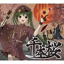 1st Anniversary! All That 'Senbon Zakura'