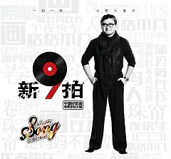 新九拍 中国好歌曲导师原创大碟 / Tân Cửu Phách (Sing My Song - Team Lưu Hoan) - Lưu Hoan