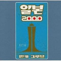 イルボン2000 (Irubon 2000)  - Denki Groove