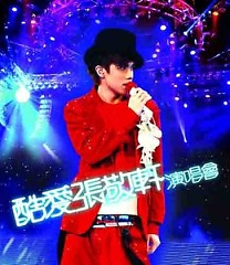 酷爱张敬轩演唱会 / Hins Cool Love Liveshow (Disc 1)