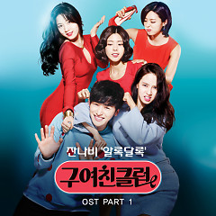 EX-Girlfriend Club OST Part.1  - Jannabi