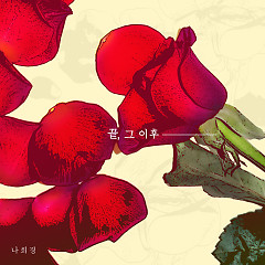 Sorrow (Single) - Hee Kyung Na