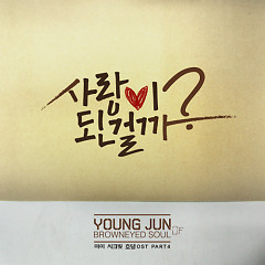 My Secret Hotel OST Part.4