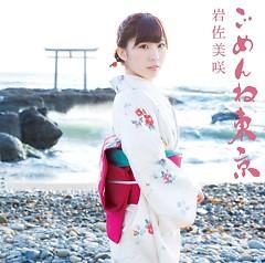 Gomenne Tokyo - Iwasa Misaki