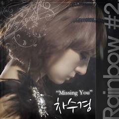 Rainbow #2 - Cha Soo Kyung