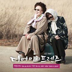 Dear My Friend OST Part.5