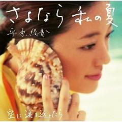 Sayonara Watashi No Natsu / Sora Ni Namida Wo Kaeshitara