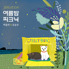 Jelly Box Midsummer Night Picnic - Park Yoon Ha,Yoo Seung Woo