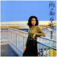 梶芽衣子(Zenkyoku Shu)~CD1 - Feifei Ohyan