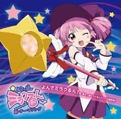 Yuru Yuri ♪♪ Music 00 - Yonde Mirakurun!