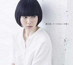 Boku wo Sukutte Kurenakatta Kimi e - Yasuha Kominami