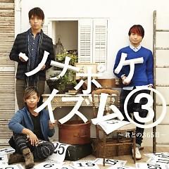 ソナポケイズム3~君との365日~ (Sona Poke Ism 3 - Kimi To no 365 Nichi -)