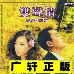 双声情/ Tình Hai Tiếng - Kim Trì