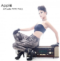 Apple - Yuri,Mighty Mouth
