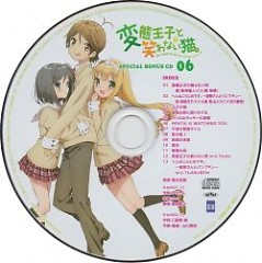 Hentai Ouji to Warawanai Neko. SPECIAL BONUS CD 06