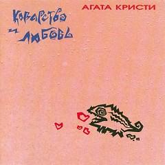 Коварство и Любовь  - Агата Кристи (Agatha Christie)