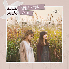 Projects By Heart Vol. 9 - Oh The Wind - Fresh Girl