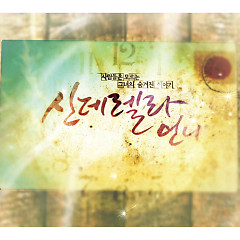 Cinderella's Sister OST Part.2 - Alex