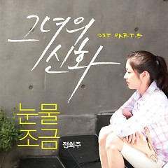 Her Legend OST Part.3 - Jung Hee Joo