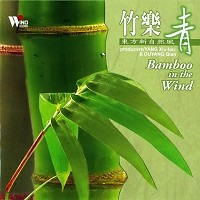 Bamboo In The Wind