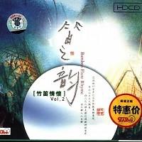 Bamboo Flute Rhyme Vol 2 - Zhou Xiao Zhou Wei