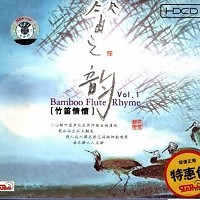 Bamboo Flute Rhyme Vol 1