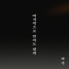 The Last Night (Single) - Huh Gak