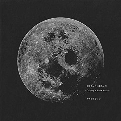 Natsukashii Tsuki wa Atarashii Tsuki - Coupling & Remix works CD2