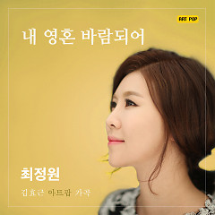My Soul Is Windy (Single)