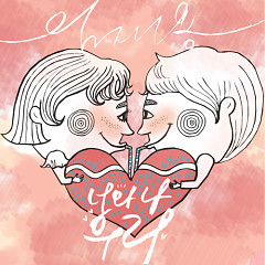 You And Me - Yoyo