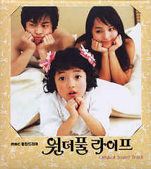 Wonderful Life OST - Park Hye Kyung