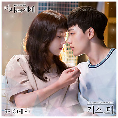 Reunited Worlds OST Part.7 - SE O