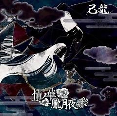Jou no Han / Oborozukiyo