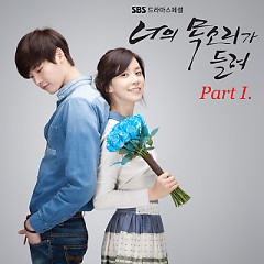 I Hear Your Voice OST Part.1