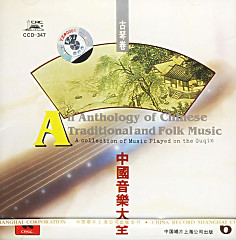 Anthology Of Chinese Traditional And Folk Music Disc 6