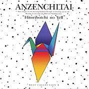 Anzen Chitai BEST II - Hitoribocchi no Yell  (CD2)